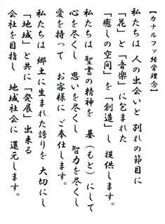 改カナルファ経営理念.jpg