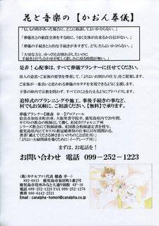 花と音楽の【かおん葬儀】スキャン版.jpg