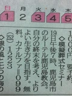 4月19日、模擬葬儀セミナー新聞広告.JPG