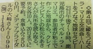 921ラマリエ交流会.JPG